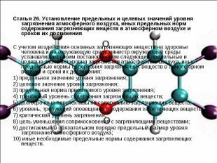 Статья 26. Установление предельных и целевых значений уровня загрязнения атмосфе