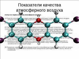 Статья 14. Оценка качества атмосферного воздуха Статья 14. Оценка качества атмос