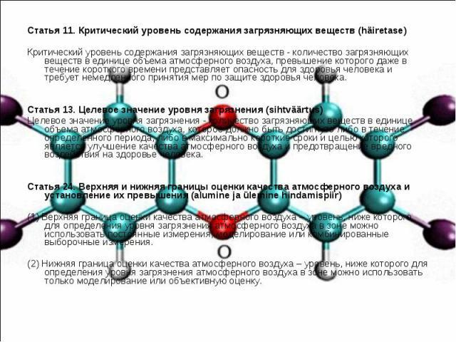 Статья 11. Критический уровень содержания загрязняющих веществ (häiretase) Статья 11. Критический уровень содержания загрязняющих веществ (häiretase)  Критический уровень содержания загрязняющих веществ - количество загрязняющих веществ в един…