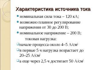 номинальная сила тока – 120 кА; номинальная сила тока – 120 кА; возможно плавное