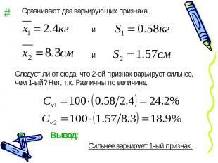 Cv – среднее квадратичное отклонение, выраженное в процентах от величины средней