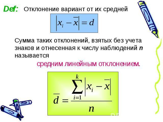 Сумма таких отклонений, взятых без учета знаков и отнесенная к числу наблюдений n называется средним линейным отклонением