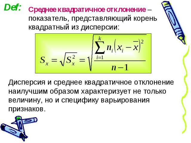 Среднее квадратичное отклонение – показатель, представляющий корень квадратный из дисперсии: