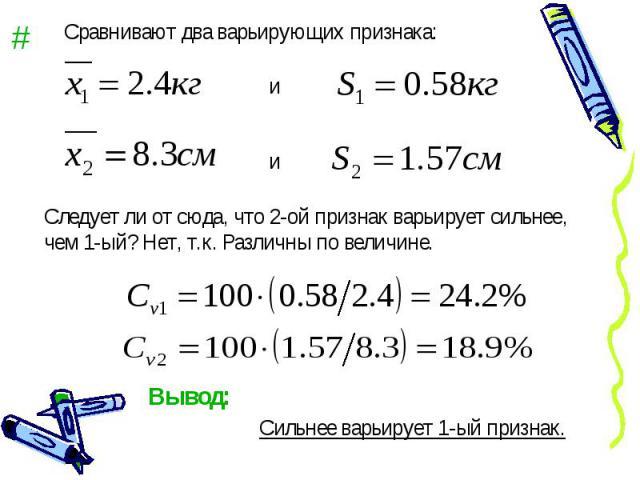 Cv – среднее квадратичное отклонение, выраженное в процентах от величины средней арифметической: