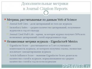 Метрики, рассчитываемые по данным Web of Science Метрики, рассчитываемые по данн