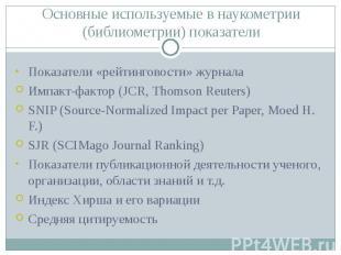 Показатели «рейтинговости» журнала Показатели «рейтинговости» журнала Импакт-фак