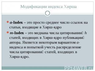 a-Index – это просто среднее число ссылок на статьи, входящие в Хирш-ядро a-Inde