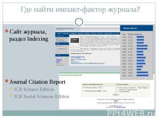 Сайт журнала, раздел Indexing Сайт журнала, раздел Indexing Journal Citation Rep