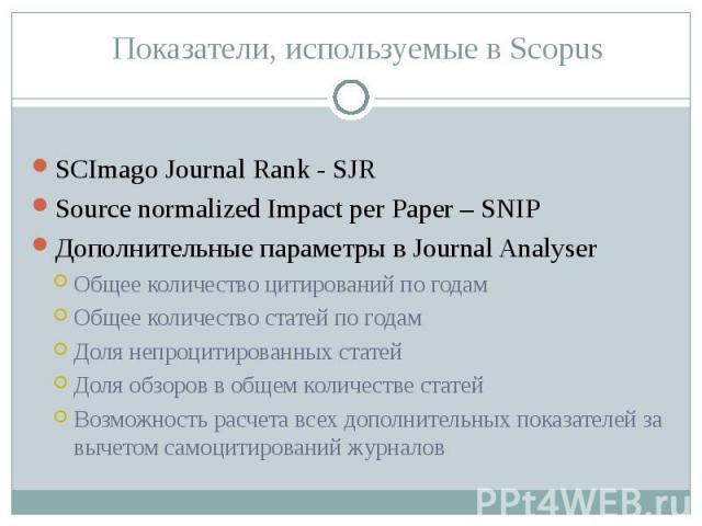 SCImago Journal Rank - SJR SCImago Journal Rank - SJR Source normalized Impact per Paper – SNIP Дополнительные параметры в Journal Analyser Общее количество цитирований по годам Общее количество статей по годам Доля непроцитированных статей Доля обз…