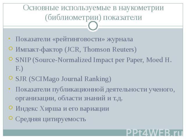 Показатели «рейтинговости» журнала Показатели «рейтинговости» журнала Импакт-фактор (JCR, Thomson Reuters) SNIP (Source-Normalized Impact per Paper, Moed H. F.) SJR (SCIMago Journal Ranking) Показатели публикационной деятельности ученого, организаци…