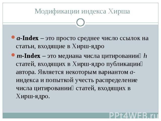 a-Index – это просто среднее число ссылок на статьи, входящие в Хирш-ядро a-Index – это просто среднее число ссылок на статьи, входящие в Хирш-ядро m-Index – это медиана числа цитировании h статей, входящих в Хирш-ядро публикации автора. Является не…