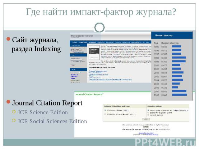 Сайт журнала, раздел Indexing Сайт журнала, раздел Indexing Journal Citation Report JCR Science Edition JCR Social Sciences Edition