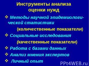 Инструменты анализа оценки нужд Методы научной эпидемиологи-ческой статистики (к