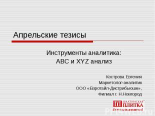 Апрельские тезисы Инструменты аналитика: АВС и XYZ анализ Кострова Евгения Марке