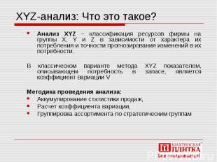 XYZ-анализ: Что это такое? Анализ XYZ – классификация ресурсов фирмы на группы X
