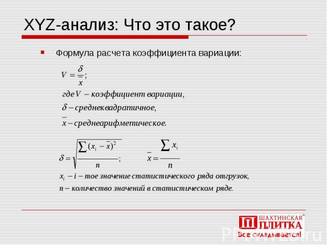 XYZ-анализ: Что это такое? Формула расчета коэффициента вариации: