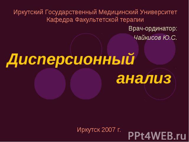 Дисперсионный анализ Врач-ординатор: Чайкисов Ю.С.