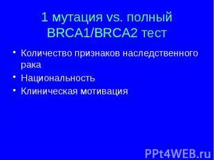 1 мутация vs. полный BRCA1/BRCA2 тест Количество признаков наследственного рака