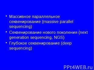 Массивное параллельное секвенирование (massive parallel sequencing) Массивное па