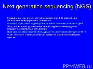 Next generation sequencing (NGS) Многократные «прочтения» случайных фрагментов Д