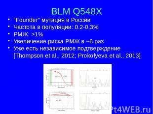 """BLM Q548X """"Founder"""" мутация в России Частота в популяции: 0.2-0.3% РМЖ: >1% У"""