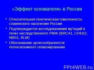 «Эффект основателя» в России Относительная генетическая гомогенность славянского