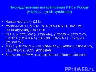Наследственный неполипозный РТК в России (HNPCC, Lynch syndrome) Низкая частота