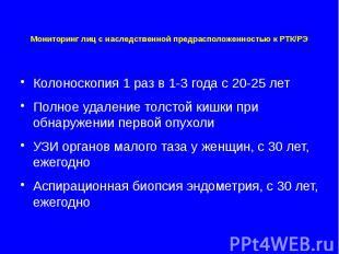 Мониторинг лиц с наследственной предрасположенностью к РТК/РЭ Колоноскопия 1 раз