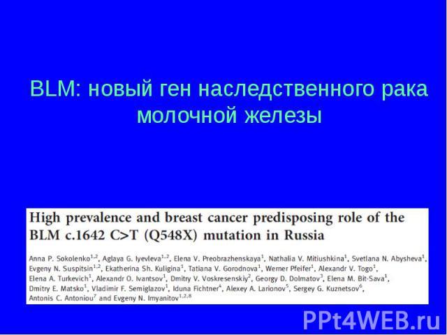 BLM: новый ген наследственного рака молочной железы