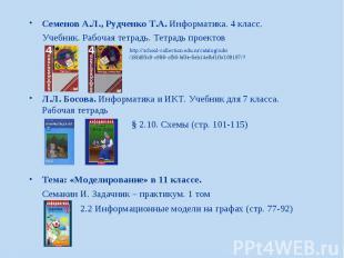 Семенов А.Л., Рудченко Т.А. Информатика. 4 класс. Семенов А.Л., Рудченко Т.А. Ин