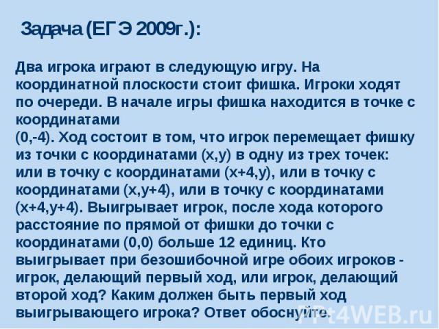 Задача (ЕГЭ 2009г.):