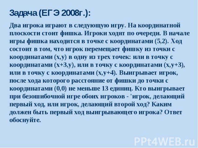 Задача (ЕГЭ 2008г.):