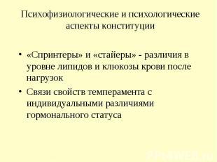 Психофизиологические и психологические аспекты конституции «Спринтеры» и «стайер