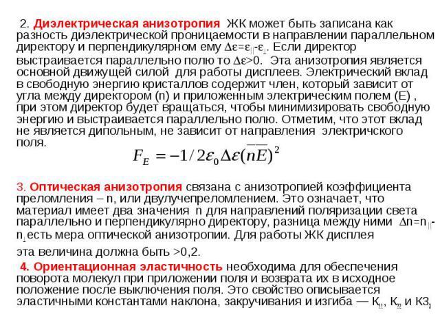 2. Диэлектрическая анизотропия ЖК может быть записана как разность диэлектрической проницаемости в направлении параллельном директору и перпендикулярном ему = - . Если директор выстраивается параллельно полю то >0. Эта анизотропия является основн…