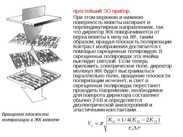 простейший ЭО прибор. При этом верхнюю и нижнюю поверхность кюветы натирают в перпендикулярных направлениях, так что директор ЖК поворачивается от верха кюветы к низу на 900, таким образом, вращая плоскость поляризации Контраст изображения достигает…