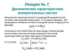 Лекция № 7 Динамические характеристики измерительных систем Импульсной характери