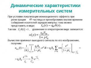 Динамические характеристики измерительных систем При условии локализации ионизац
