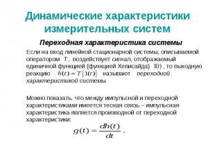 Динамические характеристики измерительных систем Переходная характеристика систе