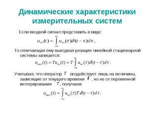 Динамические характеристики измерительных систем Если входной сигнал представить