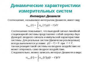 Динамические характеристики измерительных систем Интеграл Дюамеля Соотношение, н