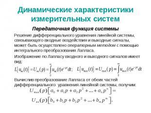 Динамические характеристики измерительных систем Передаточная функция системы Ре
