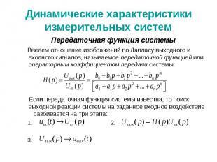Динамические характеристики измерительных систем Передаточная функция системы Вв