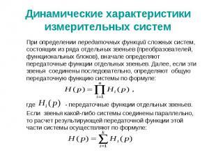 Динамические характеристики измерительных систем При определении передаточных фу