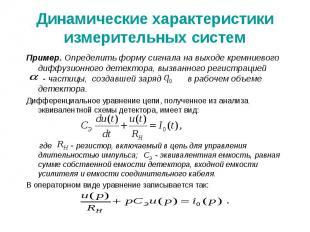 Динамические характеристики измерительных систем Пример. Определить форму сигнал