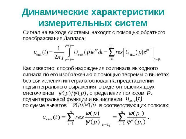 Динамические характеристики измерительных систем Сигнал на выходе системы находят с помощью обратного преобразования Лапласа: Как известно, способ нахождения оригинала выходного сигнала по его изображению с помощью теоремы о вычетах без вычисления и…