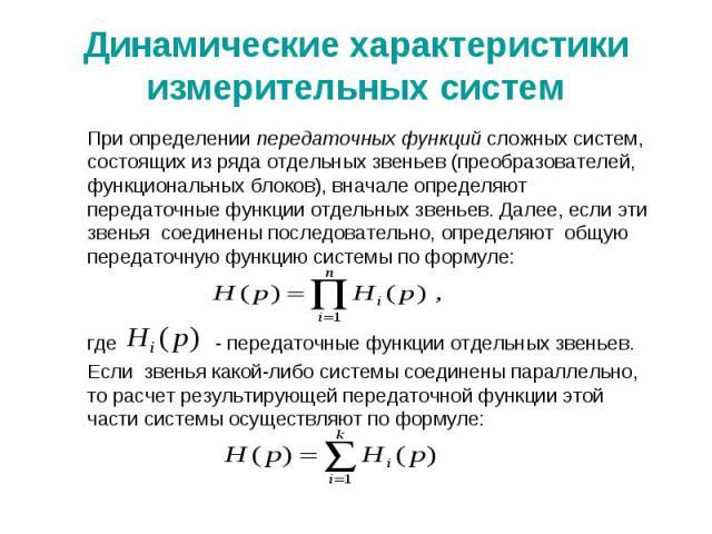 Динамические характеристики измерительных систем При определении передаточных функций сложных систем, состоящих из ряда отдельных звеньев (преобразователей, функциональных блоков), вначале определяют передаточные функции отдельных звеньев. Далее, ес…
