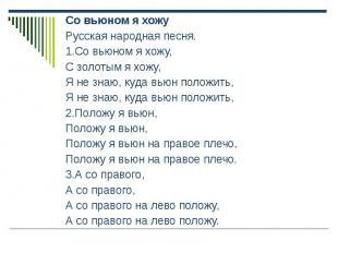 Со вьюном я хожу Со вьюном я хожу Русская народная песня. 1.Со вьюном я хожу, С