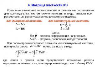 4. Матрица жесткости КЭ