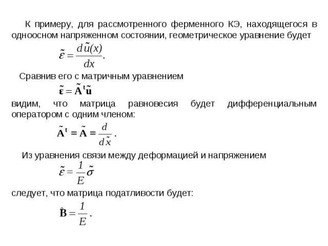Расчет сооружений методом конечных элементов