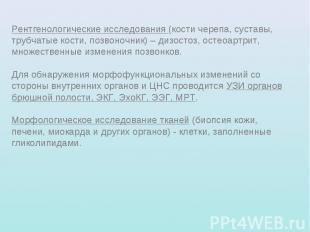 СИНДРОМ ХАНТЕРА